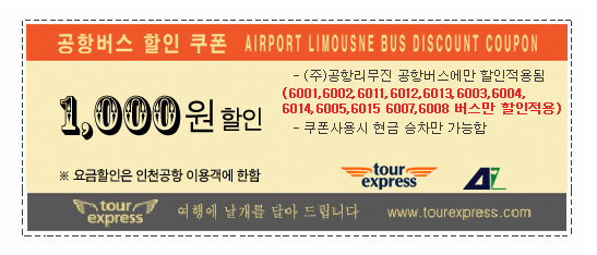Seoul Incheon Airport Airport limousine coupon code
